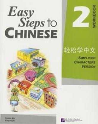 Εικόνα της EASY STEPS TO CHINESE 2 WORKBOOK