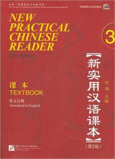 Εικόνα από NEW PRACTICAL CHINESE READER 3 TEXTBOOK