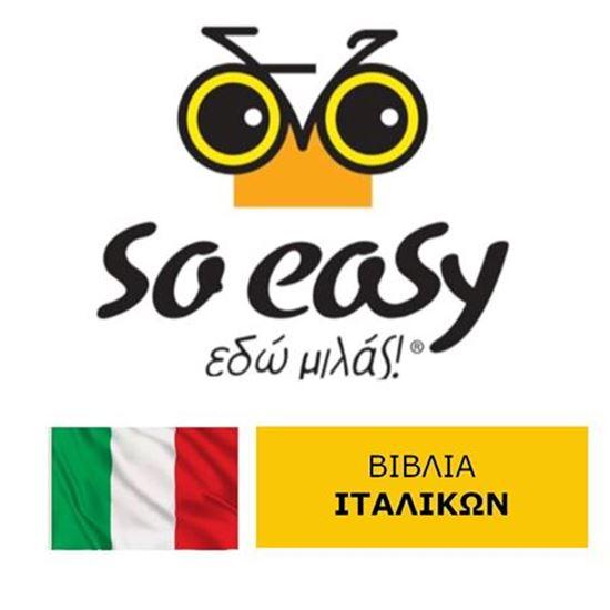 Εικόνα από SO EASY ΙΤΑΛΙΚΑ ΕΝΗΛΙΚΕΣ ESAMI B2 CELI 3