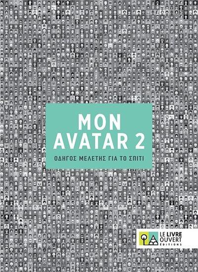 Εικόνα από AVATAR 2 A2 COMPAGNON