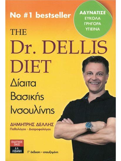 Εικόνα από THE DR.DELLIS DIET, ΔΙΑΙΤΑ ΒΑΣΙΚΗΣ ΙΝΣΟΥΛΙΝΗΣ