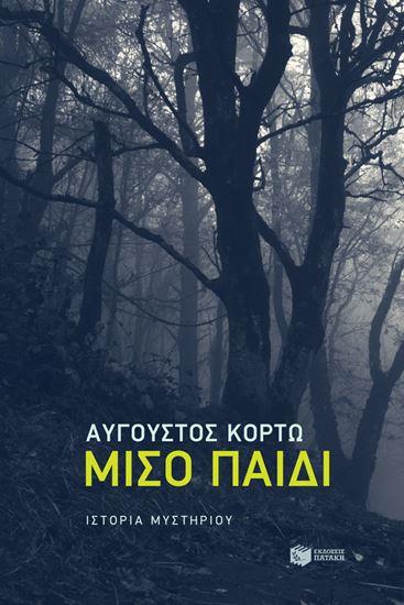 Εικόνα από ΜΙΣΟ ΠΑΙΔΙ