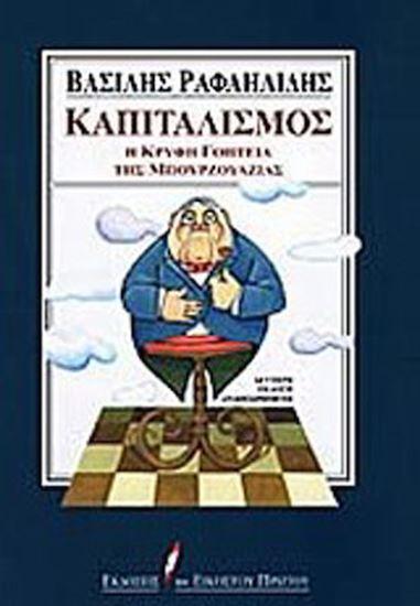 Εικόνα από ΚΑΠΙΤΑΛΙΣΜΟΣ (Η ΚΡΥΦΗ ΓΟΗΤΕΙΑ ΤΗΣ ΜΠΟΥΡΖΟΥΑΖΙΑΣ)