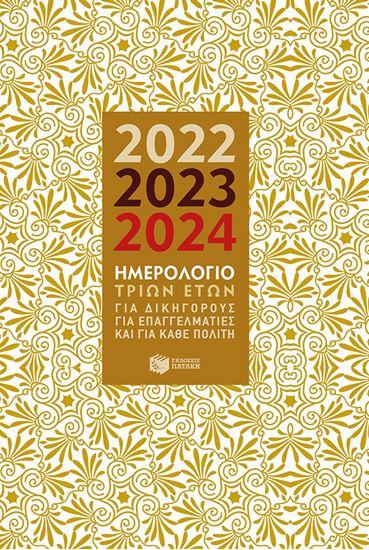 Εικόνα από ΗΜΕΡΟΛΟΓΙΟ ΤΡΙΩΝ ΕΤΩΝ 2022-2023-2024