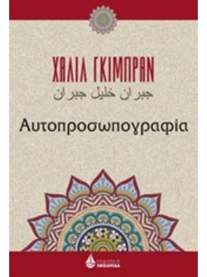 Εικόνα από ΑΥΤΟΠΡΟΣΩΠΟΓΡΑΦΙΑ