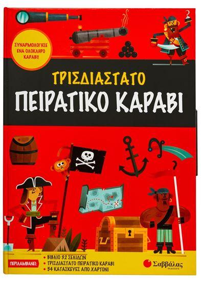 Εικόνα από ΤΡΙΣΔΙΑΣΤΑΤΟ ΠΕΙΡΑΤΙΚΟ ΚΑΡΑΒΙ