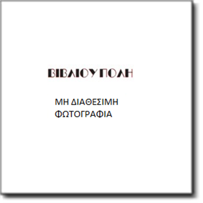 Εικόνα της PATHWAYS TO LITERATURE TEACHER'S PACK